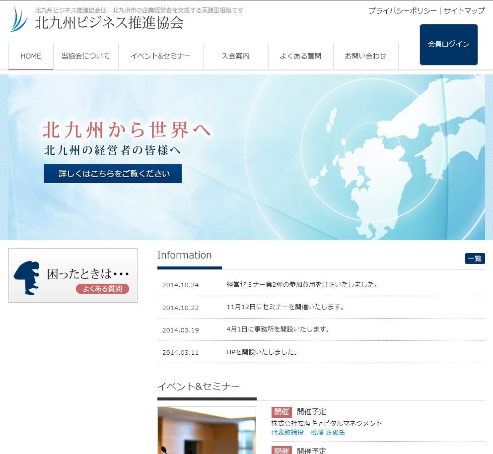 北九州ビジネス推進協会