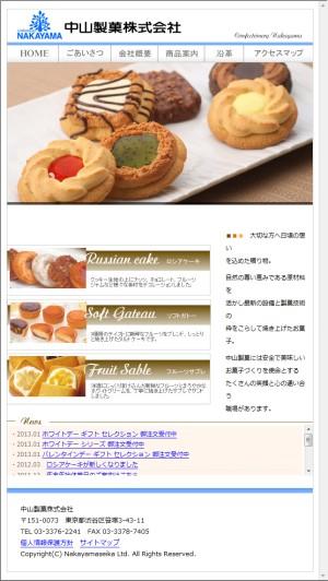 中山製菓株式会社様